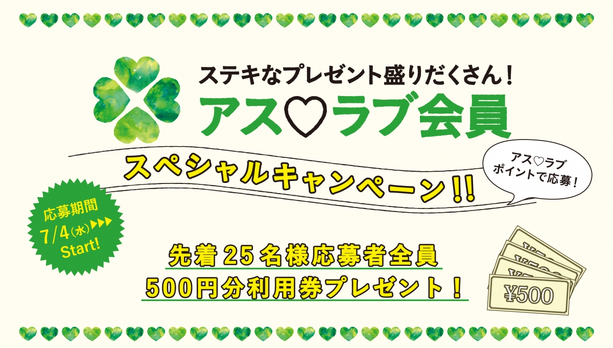 Ass love member special campaign!