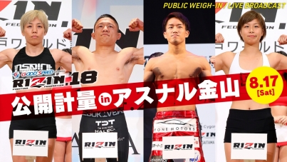 GOOD SPEED presents RIZIN.18公開計量