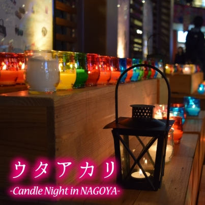 ウタアカリ-Candle Night in NAGOYA-