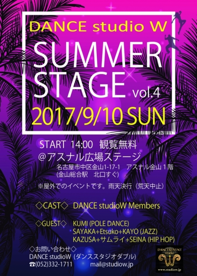 DANCE studio W SUMMER STAGE vol.4