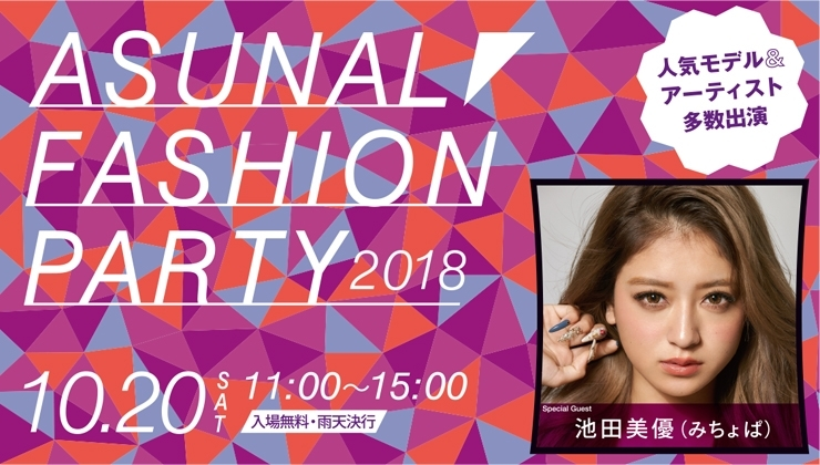 ASUNAL FASHION PARTY 2018