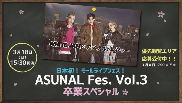 Under viewing area application acceptance given priority to asunal festival Vol.3!