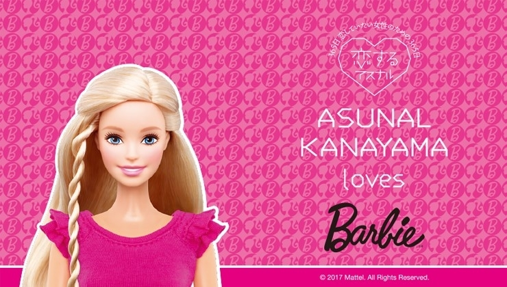 ASUNAL KANAYAMA loves Barbie