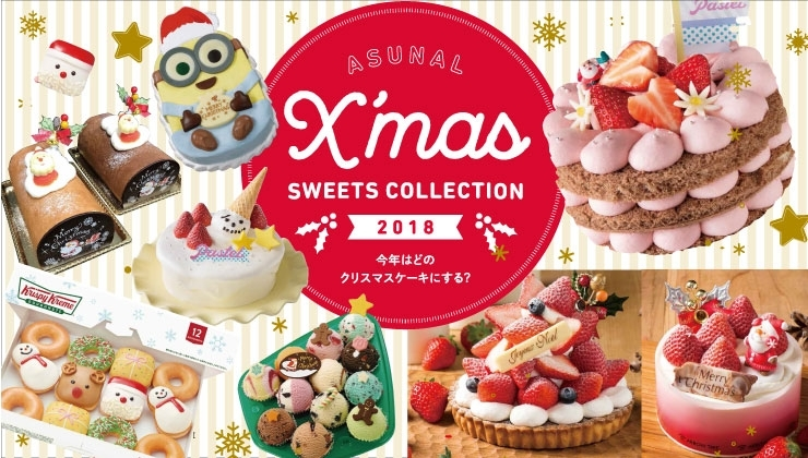 X'mas SWEETS COLLECTION