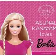 【ASUNAL KANAYAMA loves Barbie】点灯式