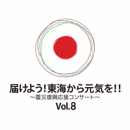 Let's send! From Tokai spirit! ... earthquake disaster revival support concert - Vol.8