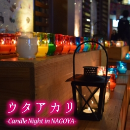 utaakari-Candle Night in NAGOYA-