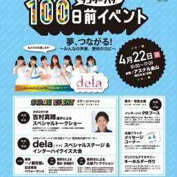 Event dream is connected on 100 days before 2018 inter-school athletic meets! It is ... for encouragement of ... all, power of Aichi